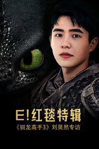 E!红毯特辑:《驯龙高手3》刘昊然专访
