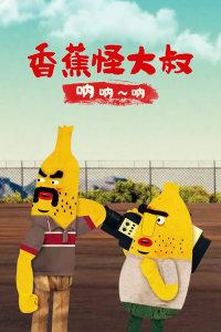 香蕉怪大叔 呐呐~呐