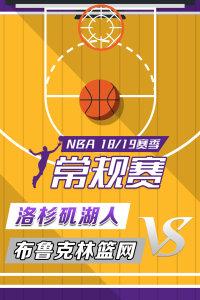 NBA 18/19赛季 常规赛 洛杉矶湖人VS布鲁克林篮网
