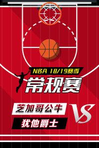 NBA 18/19赛季 常规赛 芝加哥公牛VS犹他爵士