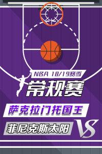 NBA 18/19赛季 常规赛 萨克拉门托国王VS菲尼克斯太阳