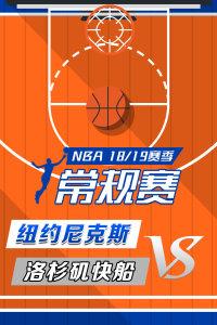 NBA 18/19赛季 常规赛 纽约尼克斯VS洛杉矶快船