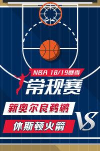 NBA 18/19赛季 常规赛 新奥尔良鹈鹕VS休斯顿火箭