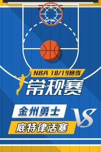 NBA 18/19赛季 常规赛 金州勇士VS底特律活塞