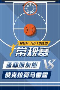 NBA 18/19赛季 常规赛 孟菲斯灰熊VS俄克拉荷马雷霆