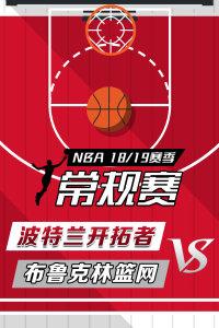 NBA 18/19赛季 常规赛 波特兰开拓者VS布鲁克林篮网