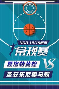 NBA 18/19赛季 常规赛 夏洛特黄蜂VS圣安东尼奥马刺
