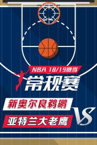 NBA 18/19赛季 常规赛 新奥尔良鹈鹕VS亚特兰大老鹰