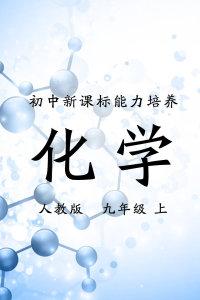 初中新课标能力培养化学(人教版九年级上)