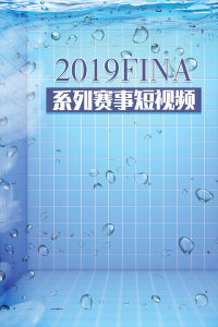 2019FINA系列赛事短视频