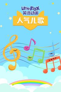 LittleFox英语动画 人气儿歌