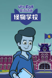 LittlleFox英语动画 怪物学校