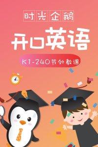 时光企鹅开口英语K1-240节外教课