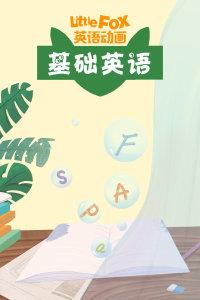 LittleFox英语动画 基础英语