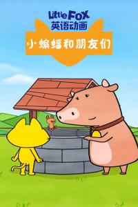 LittleFox英语动画 小蝙蝠和朋友们