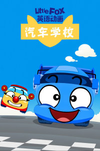 LittleFox英语动画 汽车学校
