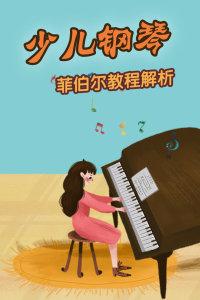 少儿钢琴 菲伯尔教程解析