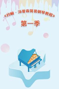 《约翰·汤普森简易钢琴教程》第一季
