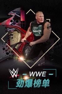 WWE劲爆榜单