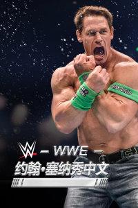 WWE约翰•塞纳秀中文