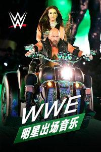 WWE明星出场音乐