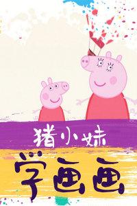 猪小妹学画画