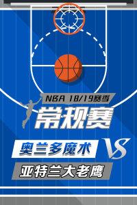 NBA 18/19赛季 常规赛 奥兰多魔术VS亚特兰大老鹰
