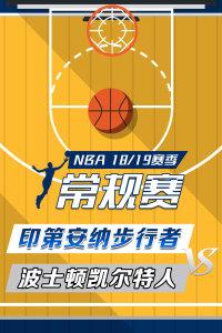 NBA 18/19赛季 常规赛 印第安纳步行者VS波士顿凯尔特人