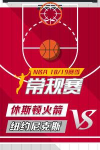 NBA 18/19赛季 常规赛 休斯顿火箭VS纽约尼克斯