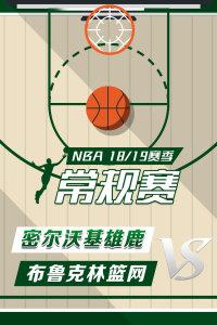 NBA 18/19赛季 常规赛 密尔沃基雄鹿VS布鲁克林篮网