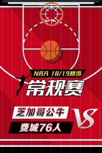 NBA 18/19赛季 常规赛 芝加哥公牛VS费城76人