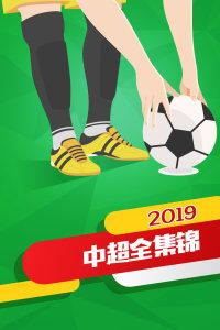 2019中超全集锦