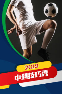 2019中超技巧秀