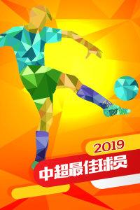 2019中超最佳球员