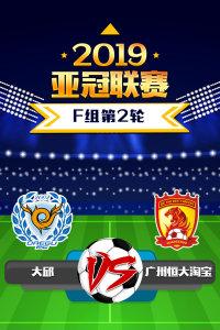 2019亚冠联赛 F组第2轮 大邱VS广州恒大淘宝