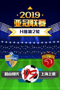 2019亚冠联赛 H组第2轮 蔚山现代VS上海上港