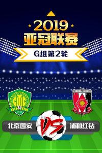 2019亚冠联赛 G组第2轮 北京国安VS浦和红钻