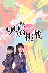 AKB少女90天的挑战