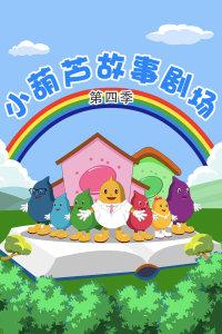 小葫芦故事剧场 第四季