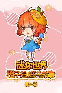 迷你世界橙子姐姐讲故事 第一季