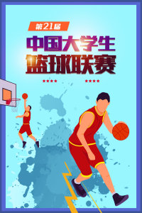 第21届中国大学生篮球联赛