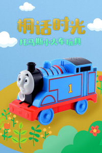 桐话时光托马斯小火车玩具