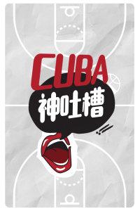 CUBA神吐槽