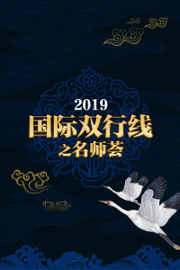 国际双行线之名师荟 2019