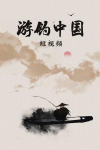 游钓中国短视频