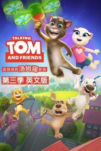 会说话的汤姆猫家族 第三季 英文版