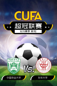 CUFA超冠联赛 18/19赛季 第2轮 中国农业大学VS东华大学