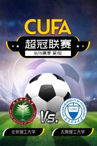 CUFA超冠联赛 18/19赛季 第2轮 北京理工大学VS太原理工大学