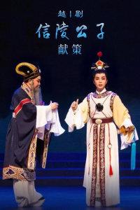 越剧《信陵公子·献策》