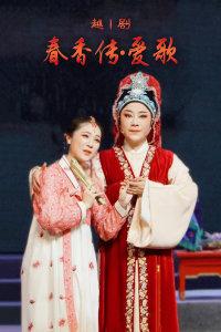 越剧《春香传·爱歌》